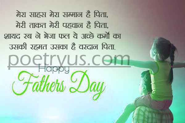 father quotes in urdu text