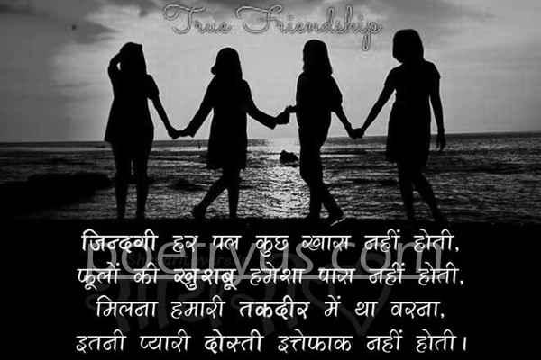 friends shayari in hindi dp
