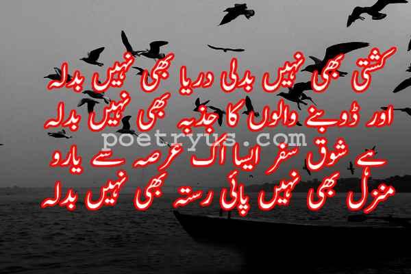 inspirational poetry in urdu sms