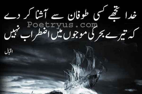 motivational shayari for students in urdu