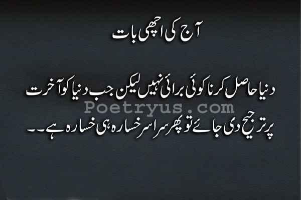 motivational urdu poetry for students