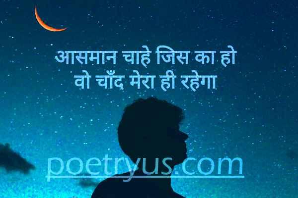 neela aasman poetry