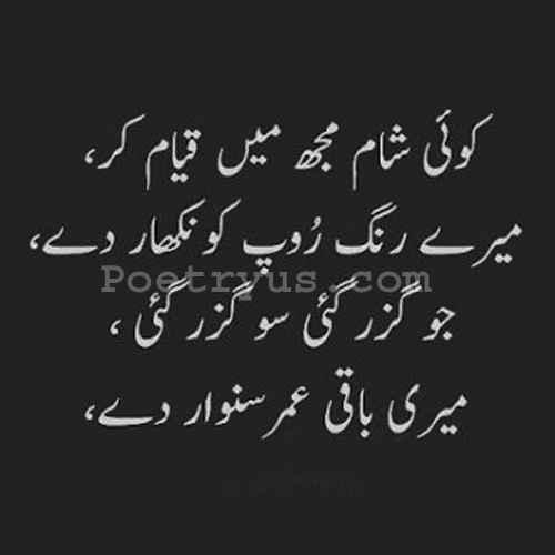 poetry about struggle in urdu