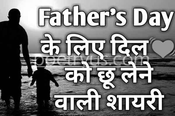 shayari for father in urdu