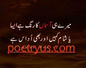 sky quotes in urdu