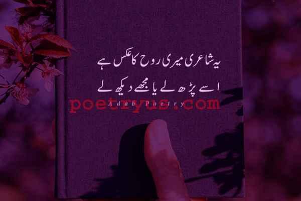 aks poetry in urdu