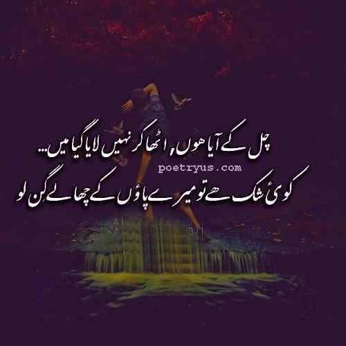 alvida shayari for friends in urdu