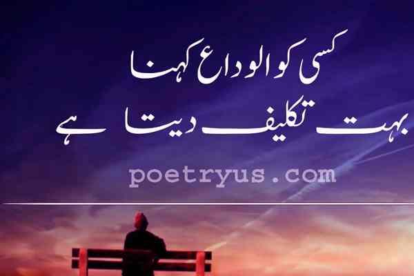 alvida shayari images in urdu