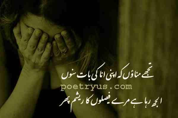 ana poetry in urdu sms