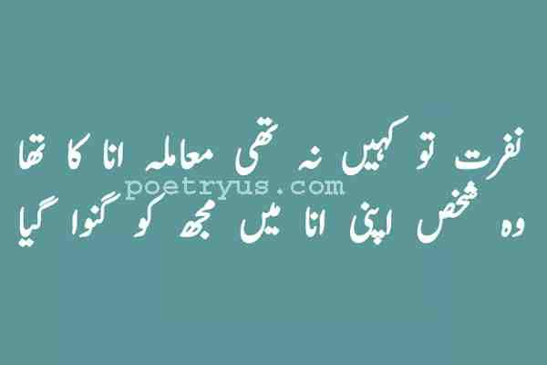 ana shayari in urdu