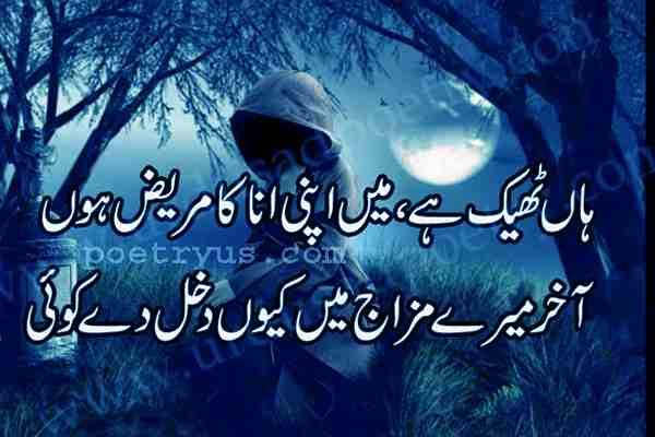 anaa poetry in urdu