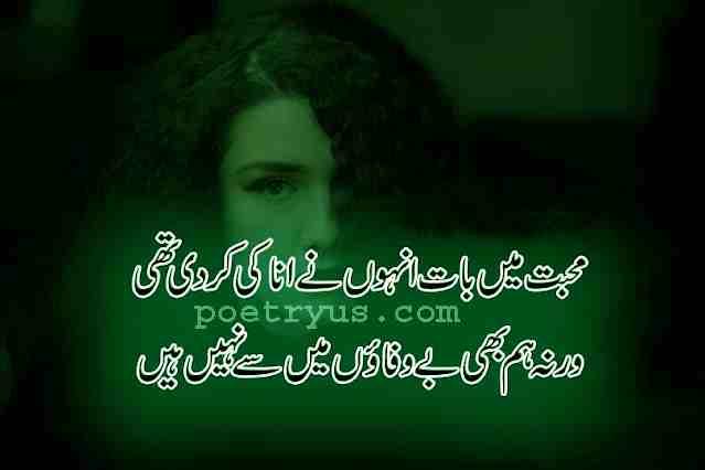 anaa quotes in urdu